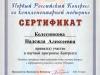 sertifikat_km