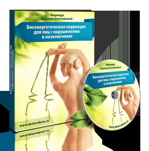 pozvonochnik_e-cover