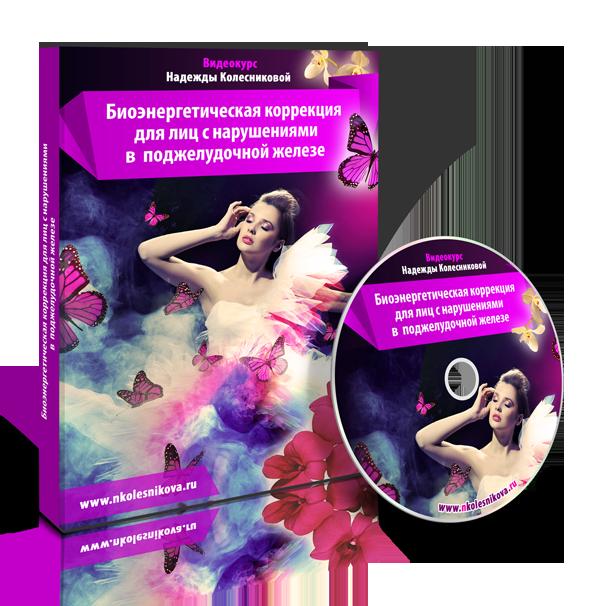 podjeludochnaya_e-cover